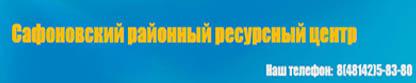 Сафоновский районный ресурсный центр