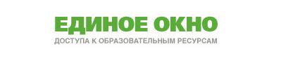 """Портал """"Единое окно доступа к образовательным ресурсам"""""""