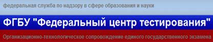"""Сайт ФГУ """"Федерального центра образовательного законодательства"""""""