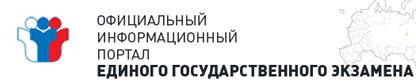 Официальный информационный портал ЕГЭ
