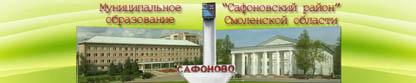 Администрация муниципального образования Сафоновский район Смоленской области