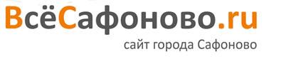 Сайт Всё Сафоново