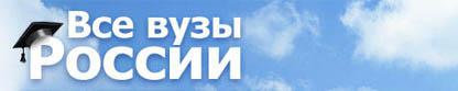 Справочник все ВУЗы России