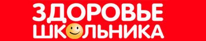 """Журнал """"Здоровье школьника"""""""